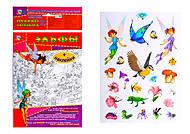 Fine Art: Плакат-раскраска с наклейками «Эльфы», С422026У