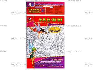 Fine Art: Плакат-раскраска с наклейками «Эльфы», С422026У, отзывы
