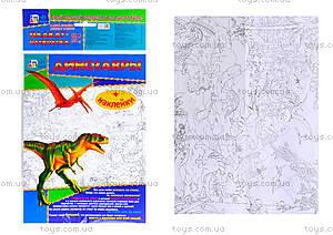 Fine Art: Плакат-раскраска с наклейками «Динозавры», С422036У