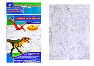 Fine Art: Плакат-раскраска с наклейками «Динозавры», С422036У, отзывы