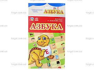 Плакат с наклейками «Азбука», Л422011Р, фото