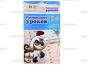 Детский плакат с наклейками «Расписание уроков», Л422057Р, купить