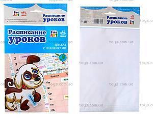Детский плакат с наклейками «Расписание уроков», Л422057Р