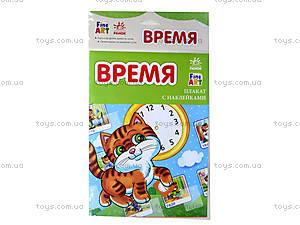 Плакат с наклейками для детей «Время», Л422059Р