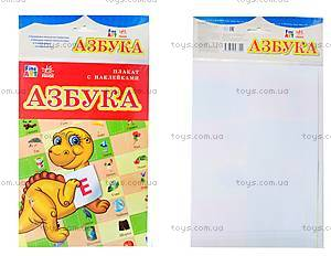Fine Art: Плакат  с наклейками «Азбука», Л422011Р