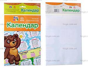 Fine Art: Плакат с наклейками «Календарь», Л422058У