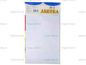 Плакат с наклейками для детей «Азбука», Л422009У, купить