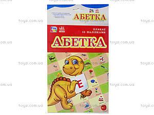Плакат с наклейками для детей «Азбука», Л422009У