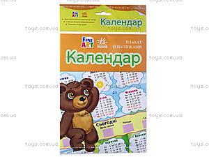 Плакат с наклейками «Календарь», Л422058У, фото