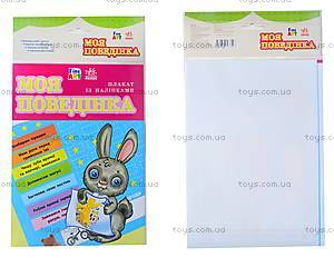 Плакат с наклейками для детей «Мое поведение», Л422023У