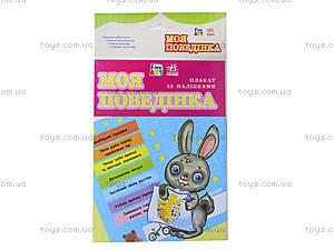 Плакат с наклейками для детей «Мое поведение», Л422023У, фото