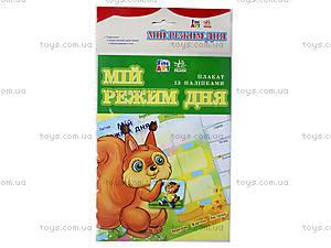 Плакат с наклейками для детей «Мой режим дня», Л422012У