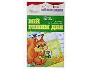 Плакат с наклейками для детей «Мой режим дня», Л422012У, іграшки