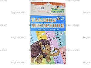 Плакат с наклейками «Таблица умножения», Л422014РУ, купить