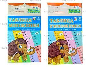 Плакат с наклейками «Таблица умножения», Л422014РУ