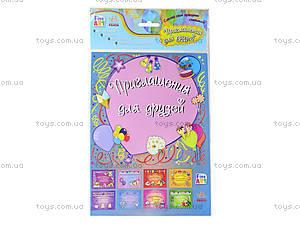 Детские приглашения для друзей , Ч422022Р, фото