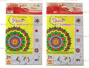 Детские раскраски-прятки «Бабочки и цветы», Л422001РУ