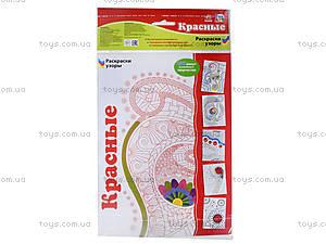 Детские раскраски-узоры «Красные», Л422003РУ, купить