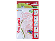 Детские раскраски-узоры «Красные», Л422003РУ