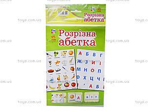 Детская разрезная азбука, Л422002Р, купить
