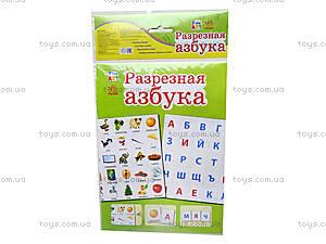 Детская разрезная азбука, Л422002Р, фото