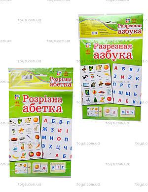 Детская разрезная азбука, Л422002Р