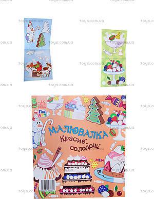 Детская раскраска «Красивые сладости», С422029У