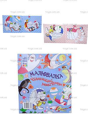 Детские раскраски «Смешные монстрики», С422031У