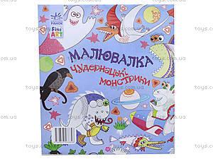 Детские раскраски «Смешные монстрики», С422031У, отзывы