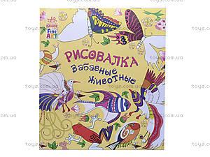 Детская раскраска «Забавные животные», С422037У, отзывы