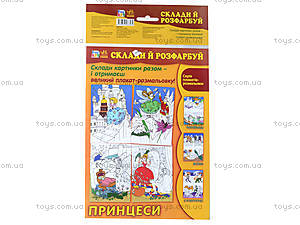 Детский плакат «Сложи и раскрась. Принцессы», С422027У, купить