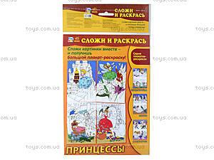 Детский плакат «Сложи и раскрась. Принцессы», С422027У, фото