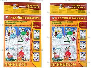 Детский плакат «Сложи и раскрась. Принцессы», С422027У