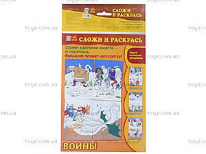Детский плакат «Сложи и раскрась.Воины», С422034У, купить