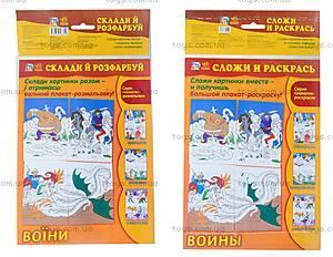Детский плакат «Сложи и раскрась.Воины», С422034У