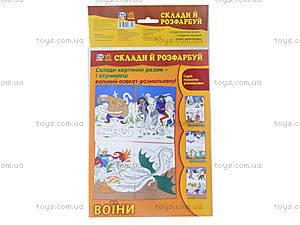Детский плакат «Сложи и раскрась.Воины», С422034У, фото