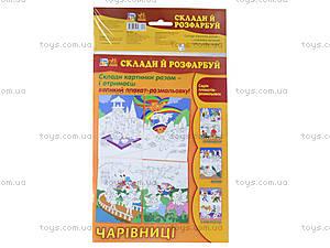 Детский плакат « Сложи и раскрась. Волшебницы», С422041У, фото