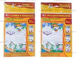 Детский плакат « Сложи и раскрась. Волшебницы», С422041У