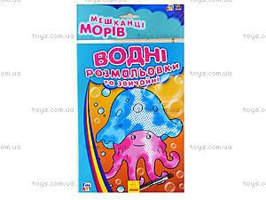 Водные раскраски и обычные «Обитатели морей», Р489008РУ, игрушки