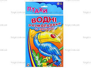 Водные раскраски и обычные «Птицы», Р489002РУ, игрушки