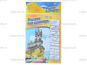 Раскраска «Fine Art: Замки и дворцы», Р422049Р, купить