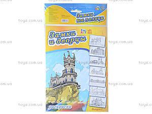 Раскраска «Fine Art: Замки и дворцы», Р422049Р, фото