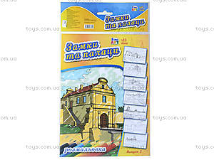 Детская раскраска «Замки и дворцы» Выпуск 2, Р422052Р, купить
