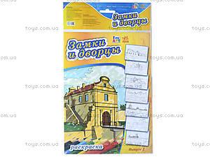 Детская раскраска «Замки и дворцы» Выпуск 2, Р422052Р, фото