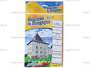 Раскраска для детей «Замки и дворцы», Р422051Р, купить