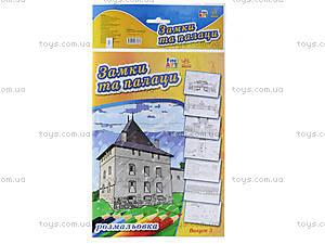 Раскраска для детей «Замки и дворцы», Р422051Р, фото