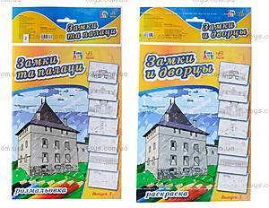 Раскраска для детей «Замки и дворцы», Р422051Р