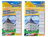 Раскраска для детей «Замки и дворцы», Р422051Р, отзывы