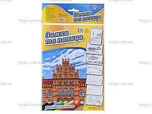 Детская раскраска «Замки и дворцы», Р422047Р, купить