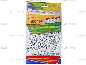 Чудо-раскраски «Цветы», С422035У, купить